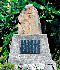 "Monument to the ""Longest-lived village in Japan"""